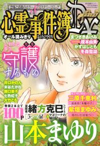 心霊事件簿DX 2012年7月増刊号