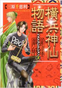 横浜神仙物語 ベストコレクション2