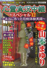 心霊実況中継スペシャル'12