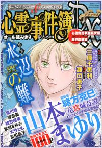 心霊事件簿DX 2012年10月増刊号
