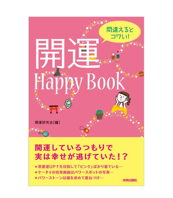間違えるとコワい! 開運Happy Book