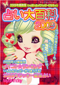 占い大百科2009