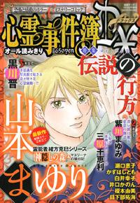 心霊事件簿DX 2013年1月増刊号