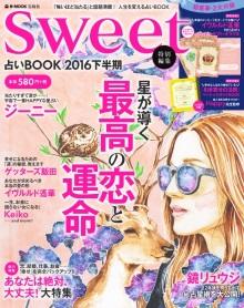 sweet特別編集占いBOOK 2016下半期