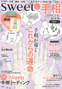 sweet占いBOOK別冊 手相SPECIAL BOOK