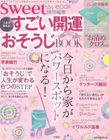 sweet占いBOOK 特別編集 人生が変わる! すごい開運おそうじBOOK 2017決定版