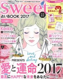 sweet特別編集 占いBOOK 2017