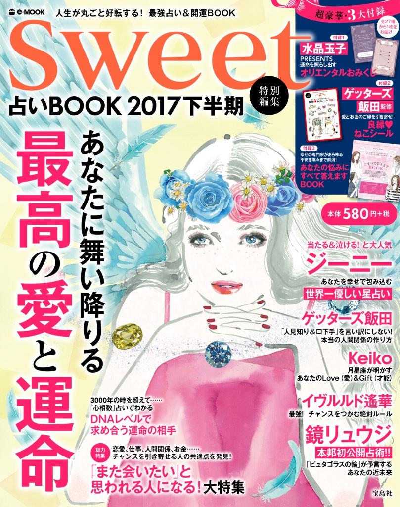 sweet特別編集 占いBOOK 2017 下半期
