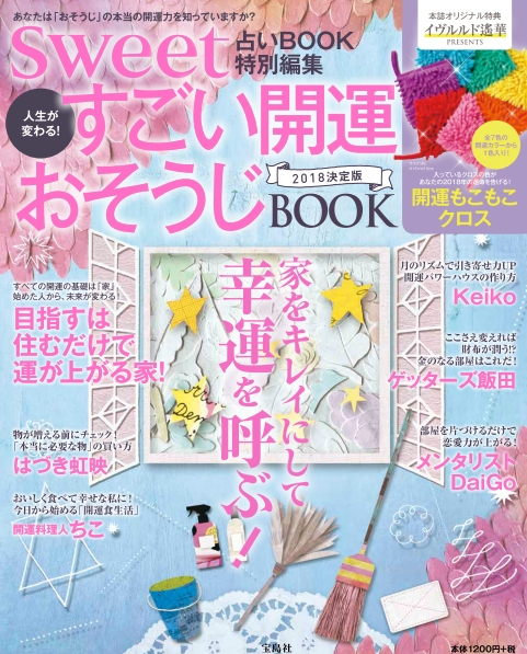 sweet占いBOOK特別編集人生が変わる!すごい開運おそうじBOOK 2018決定版