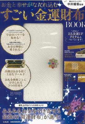 中井耀香監修 お金と幸せがなだれ込む すごい金運財布BOOK