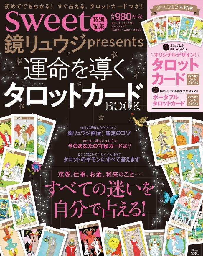 sweet特別編集 鏡リュウジpresents 運命を導くタロットカードBOOK