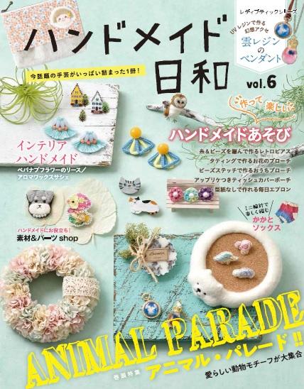 ハンドメイド日和vol.6