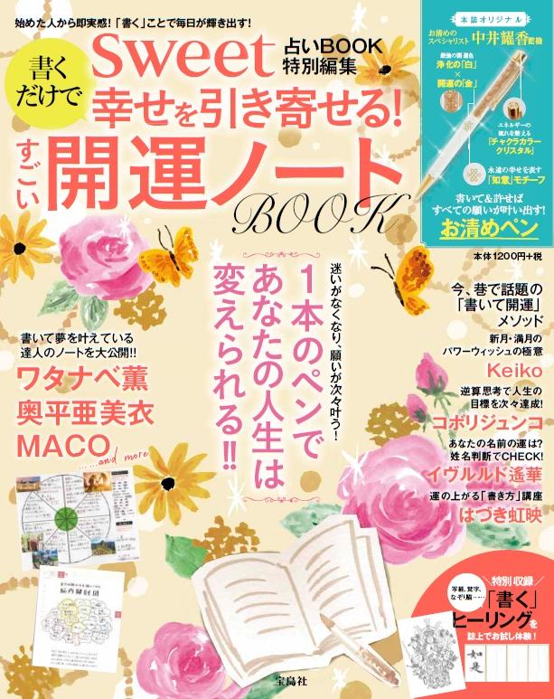 sweet占いBOOK 特別編集 書くだけで幸せを引き寄せる! すごい開運ノート BOOK