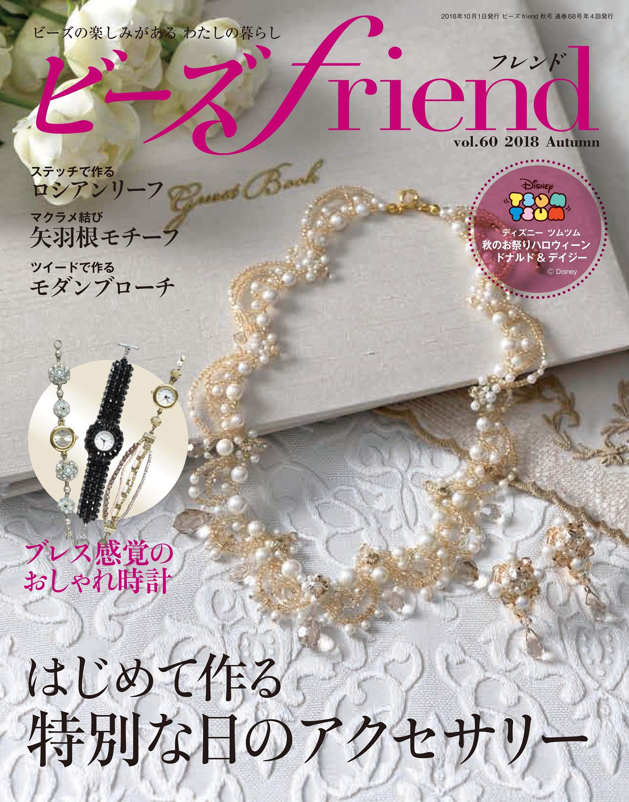 ビーズfriend vol.60