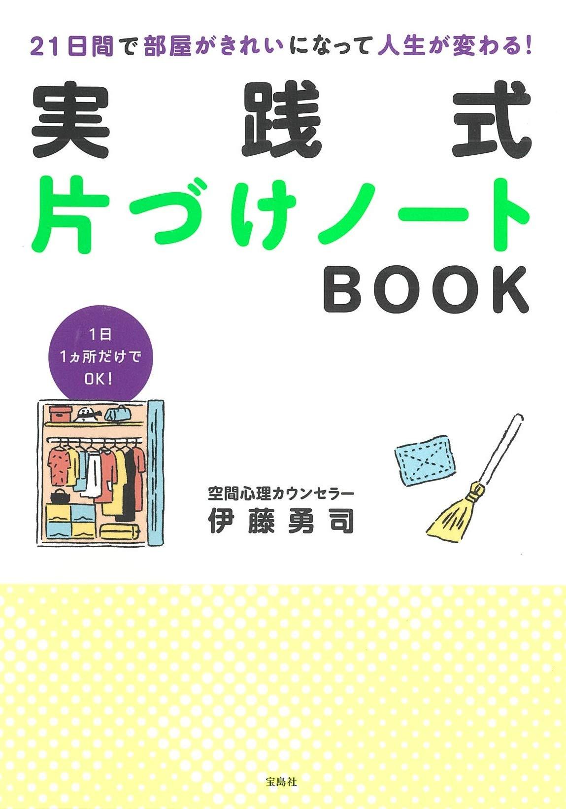 21日間で部屋がきれいになって人生が変わる! 実践式片づけノートBOOK