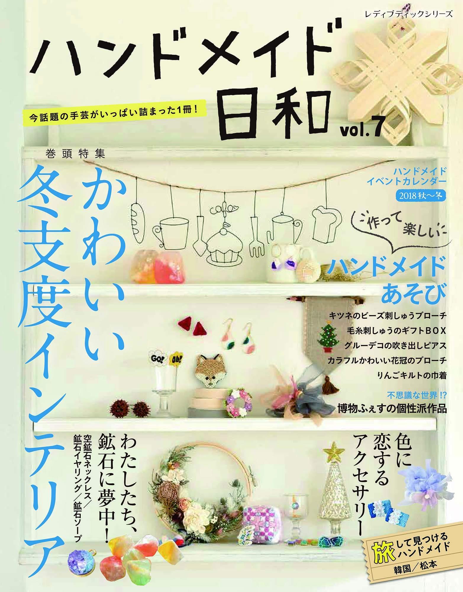 ハンドメイド日和vol.7