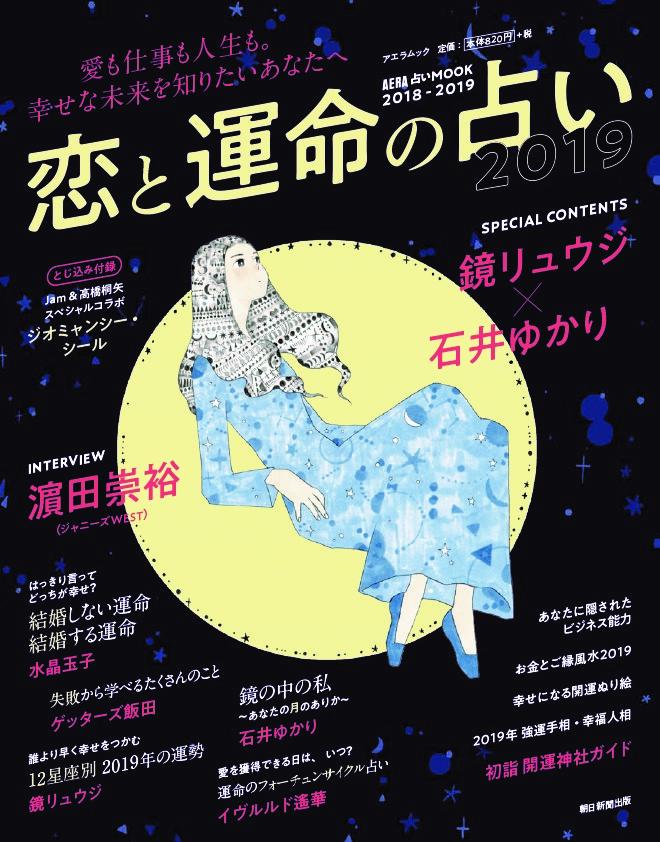 AERA占いMOOK 2018-2019 恋と運命の占い2019