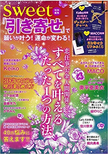 sweet特別編集「引き寄せ」で願いが叶う! 運命が変わる!