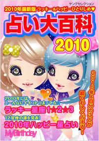 占い大百科2010