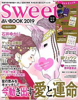sweet特別編集 占いBOOK 2019