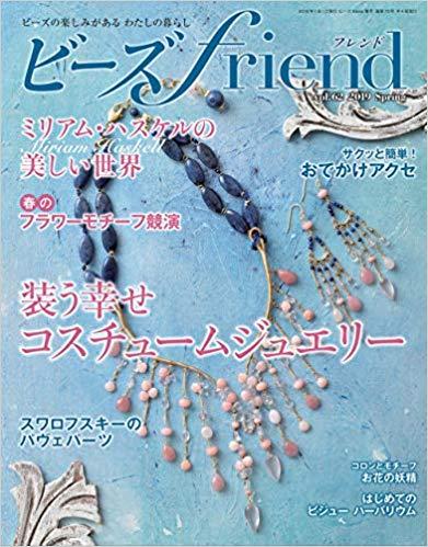 ビーズfriend 2019年春号Vol.62