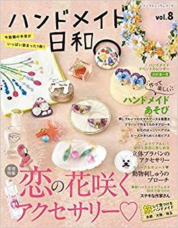 ハンドメイド日和vol.8