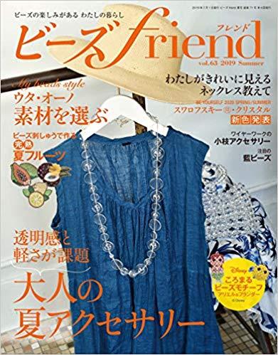 ビーズfriend2019年夏号Vol.63