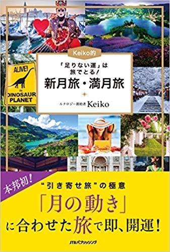 「足りない運」は旅でとる! Keiko的 新月旅・満月旅