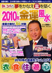 Dr.コパの夢をかなえ富を築く2010年金運風水