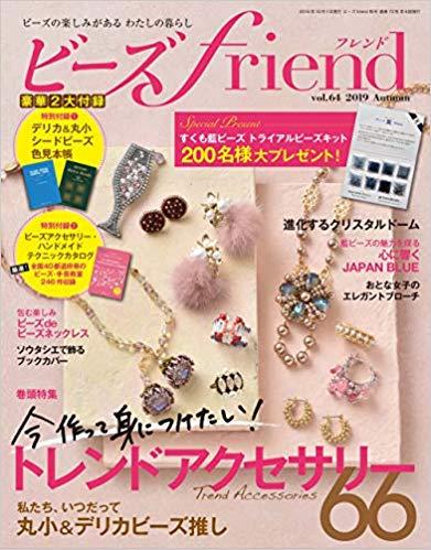 ビーズfriend2019年秋号Vol.64