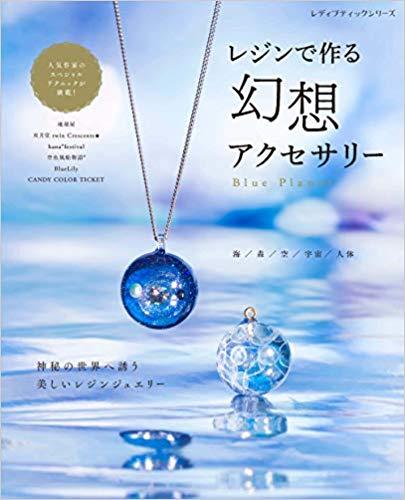 レジンで作る 幻想アクセサリー (レディブティックシリーズ)
