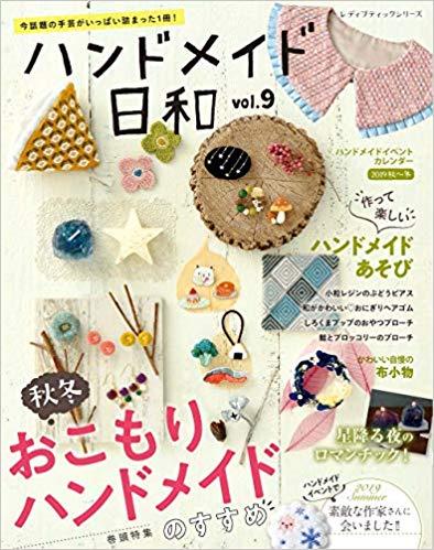 ハンドメイド日和vol.9