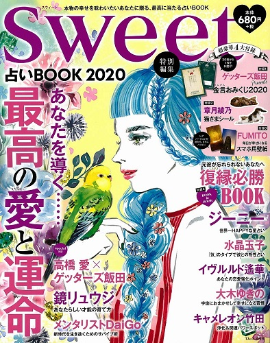 sweet特別編集 占いBOOK 2020