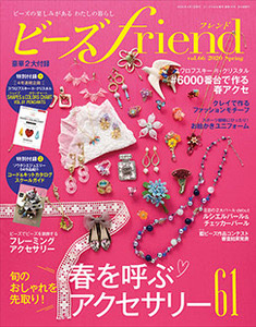 ビーズfriend 2020年春号Vol.66
