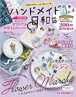 ハンドメイド日和vol.10