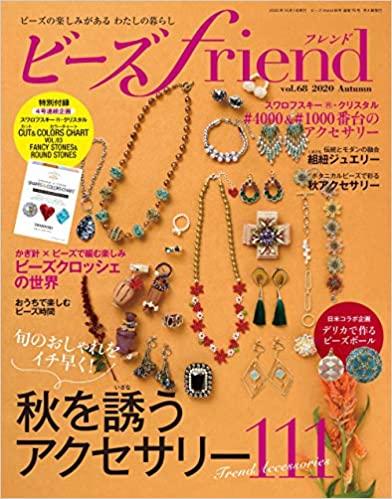 ビーズfriend2020年秋号Vol.68