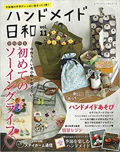 ハンドメイド日和 vol.11