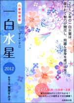 2012 九星開運暦
