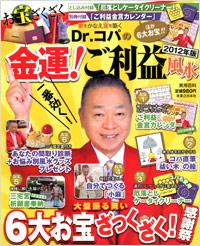 Dr.コパの金運! ご利益風水 2012年版