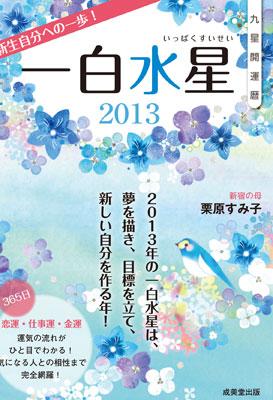 九星開運暦2013一白水星~九紫火星