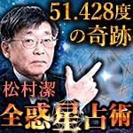 【51.428度の奇跡】<BR>松村潔全惑星占術