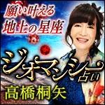 願い叶える地上星座 高橋桐矢ジオマンシー【大地からの神託】