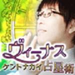 愛情/成就/幸福導くヴィーナス占星術◆ケントナカイ