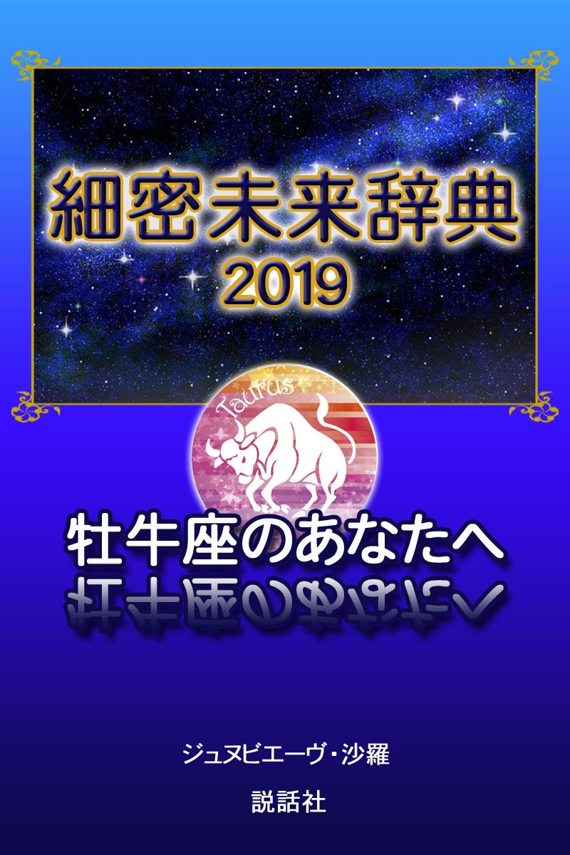 【2019年版】細密未来辞典★牡羊座~魚座のあなたへ(12冊)
