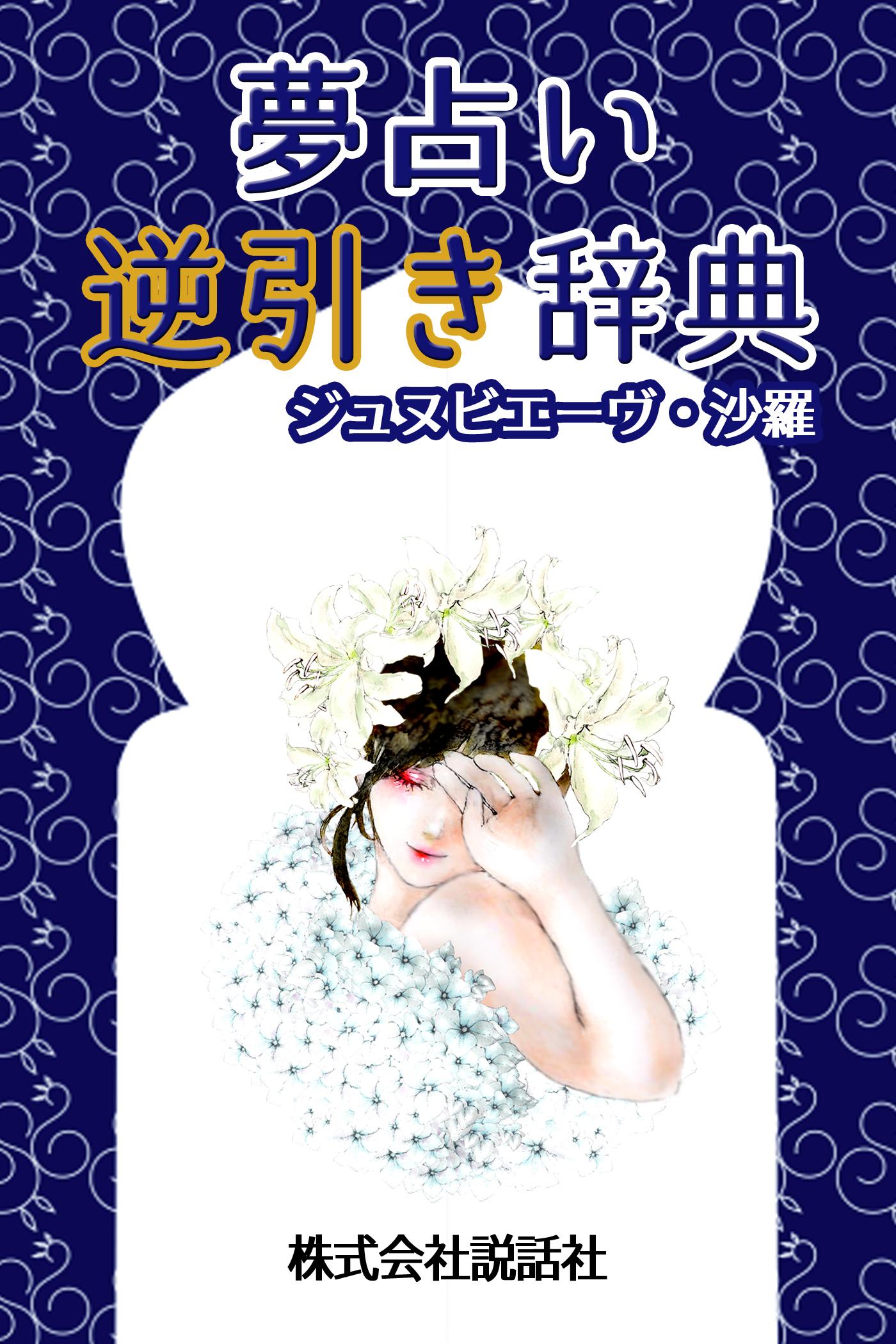 電子書籍「夢占い逆引き辞典」がリリースされました!