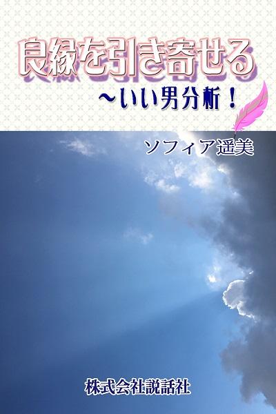 電子書籍「良縁を引き寄せる~いい男分析!」がリリース!