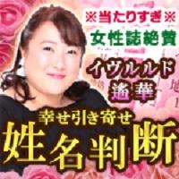 女性誌絶賛【イヴルルド遙華】幸せ引き寄せ姓名判断