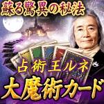 占うだけで奇跡を起こす<br>占術王ルネ大魔術カード