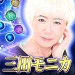 驚異の成就力[星座力学×血液型で恋囲い込む激当て占術家]三田モニカ