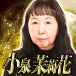 【大御所降臨】愛縁映し驚愕的中※神秘を宿す月光占い師◆小泉茉莉花